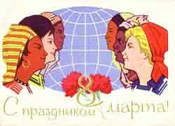 История женского праздника — 8 Марта